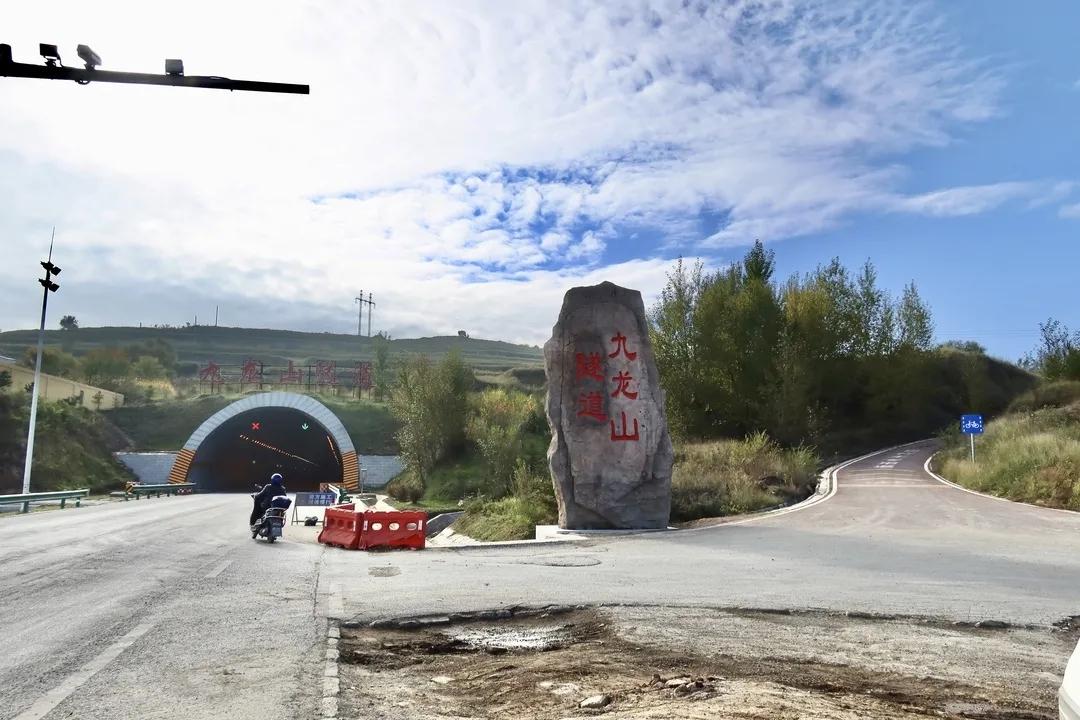已封闭!途径九龙山隧道西口便道